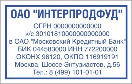 Угловой штамп организации образец гост каталог документов.