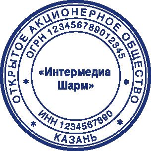 Договор на изготовление печатей, штампов - 2018