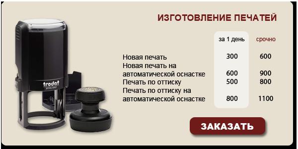 0c6a3e829745 Срочное изготовление печатей ст. метро Медведково